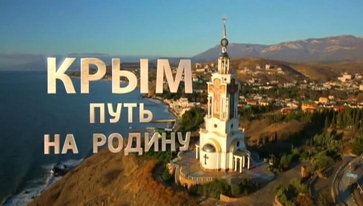 """""""Крым. Путь на Родину"""". 15 марта на телеканале """"Россия"""""""