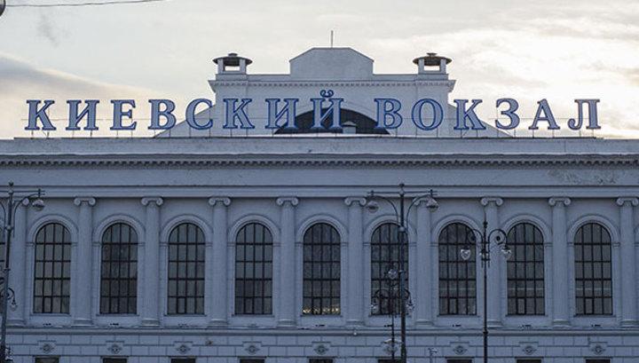В Москве эвакуировали Киевский вокзал из-за угрозы взрыва
