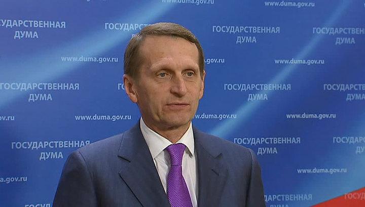 Россия бойкотирует сессию ПА ОБСЕ после запрета Нарышкину въехать в Финляндию