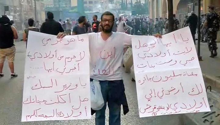 Тысячи ливанцев вышли протестовать против коррупции в Бейруте