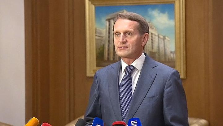 Нарышкин советует партнерам крепко подумать, стоит ли проводить встречи в США