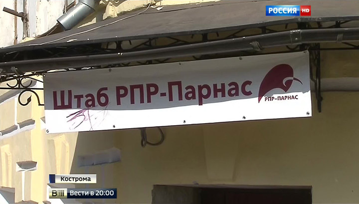 ПАРНАС признал поражение в Костроме и пообещал сделать выводы