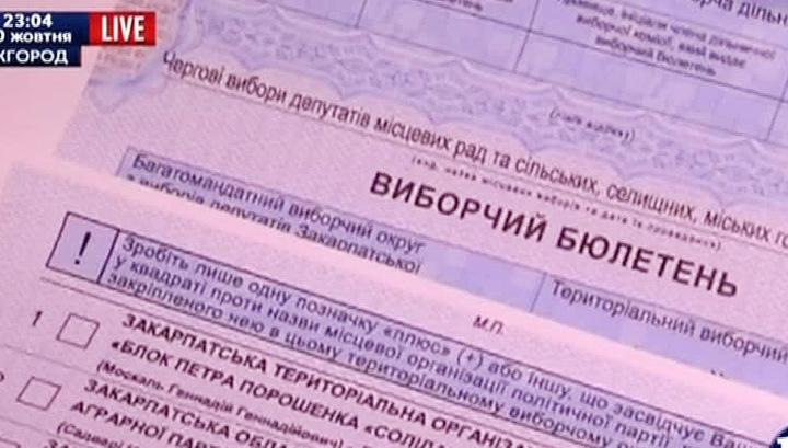 На Украине зафиксированы сотни нарушений в подготовке к местным выборам