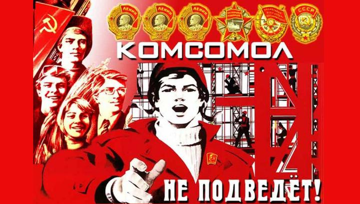К 101-й годовщине комсомола!