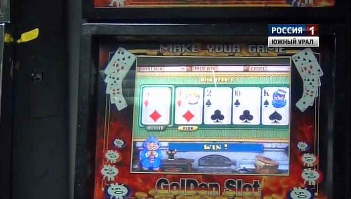 игровые автоматы в челябинске