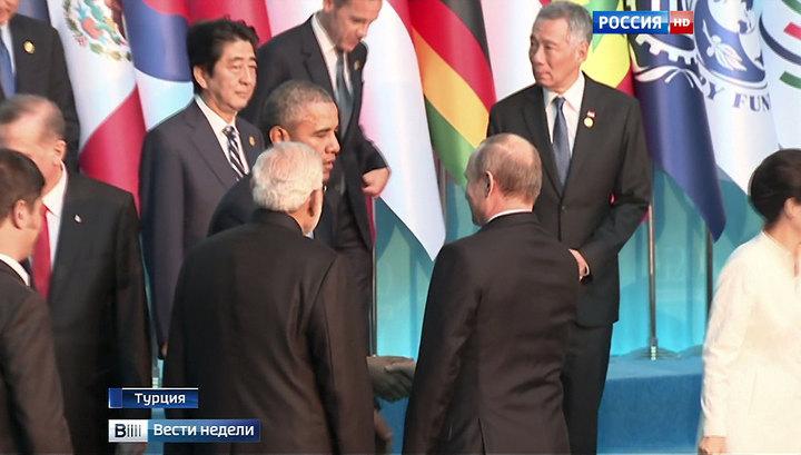 Путин и Обама пожали друг другу руки