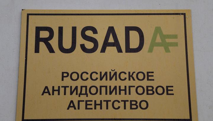 WADA подтвердило восстановление РУСАДА в правах