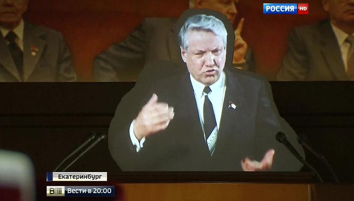 Берегите Россию: в Екатеринбурге открылся музей первого президента РФ Бориса Ельцина