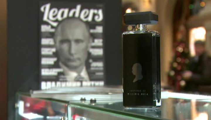 Путин вдохновил парфюмеров на новый аромат