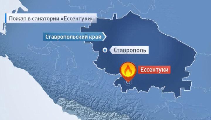 """Пожар в санатории """"Ессентуки"""" локализован, жертв нет"""