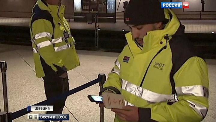 Предъявите паспорта: мигранты разрушили скандинавскую идиллию
