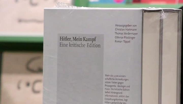 """""""Майн Кампф"""" снова появился на прилавках книжных магазинов Германии"""