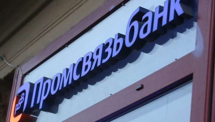 ЦБ РФ ввел временную администрацию в Промсвязьбанке