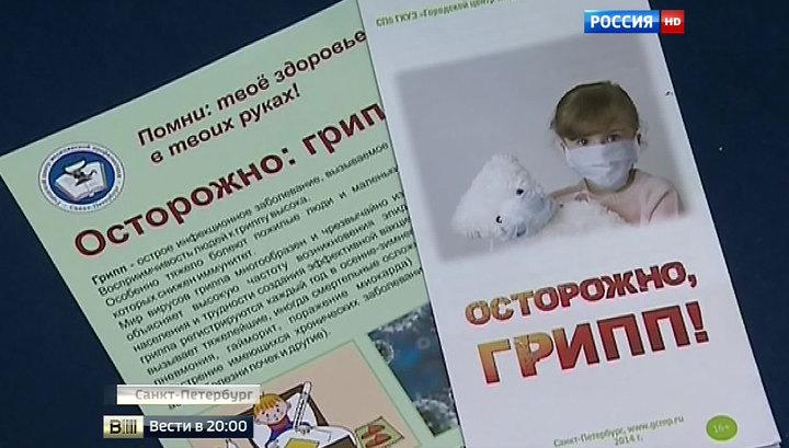 Петербург, Волгоград, Адыгея: грипп захватывает новые территории
