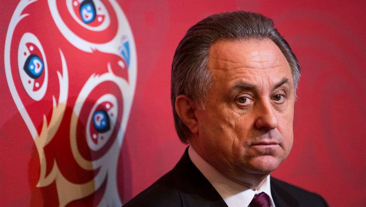Виталий Мутко: у нас хотят отнять чемпионат мира по футболу-2018