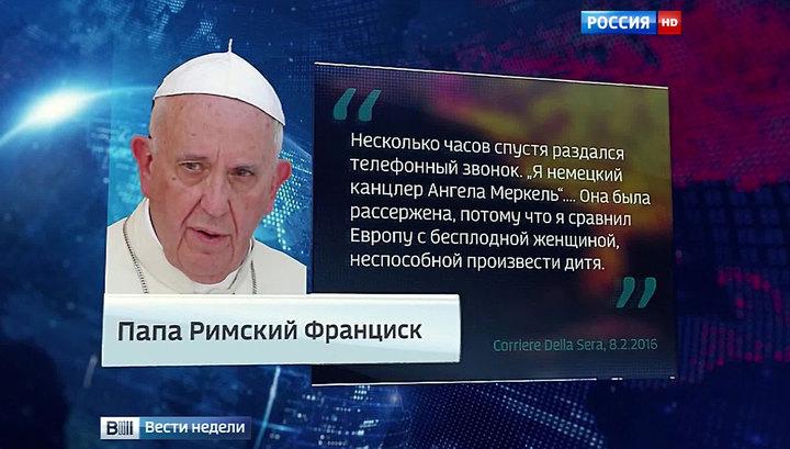 """Меркель заявила, что не помнит спор с Папой о """"бесплодии Европы"""""""