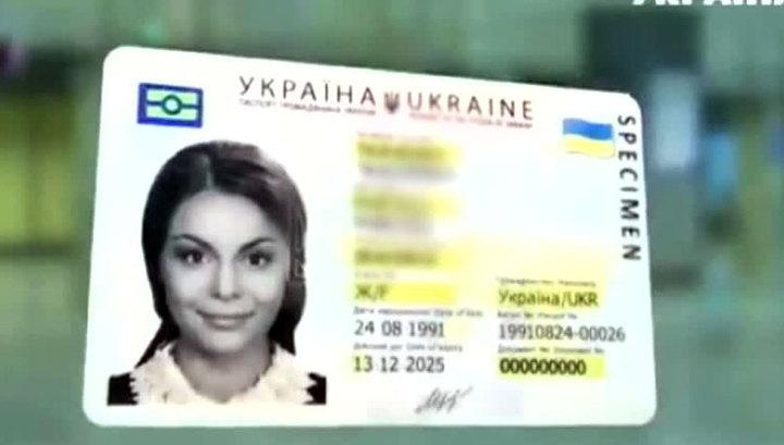Украина пытается перейти на электронные паспорта