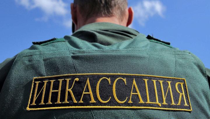 Инкассатора подозревают в похищении 10 миллионов рублей