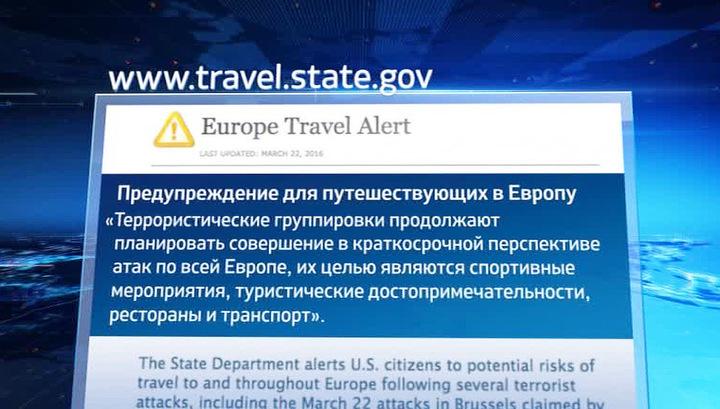 Власти США предостерегли своих граждан от поездок в Европу в связи с угрозой новых терактов