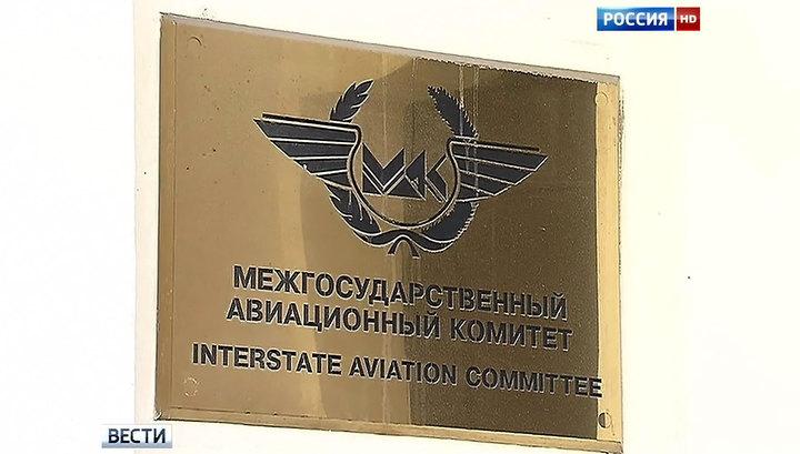Выводы МАК: неверные показания приборов не дали пилотам реально оценить обстановку