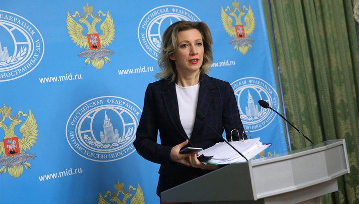 Захарова надеется на беспристрастность экспертов ОЗХО