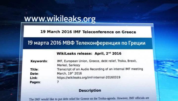 Афины требуют объяснений от МВФ из-за утечки WikiLeaks