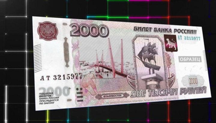 Россияне выберут дизайн двух новых банкнот за три месяца