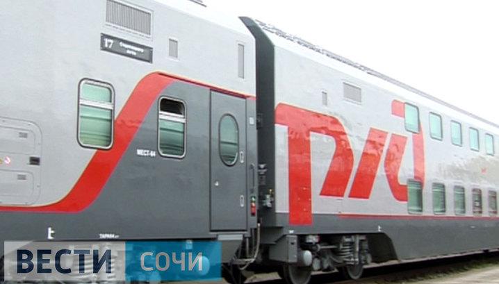 поезд санкт петербург адлер двухэтажный фото