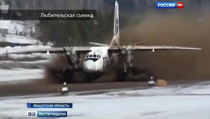 Билеты на самолет бодайбо иркутск рейс воронеж анталия