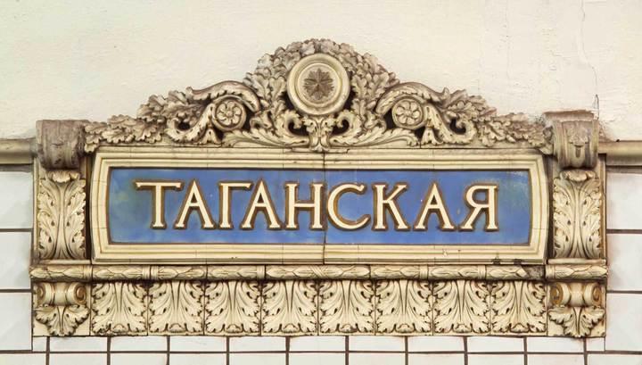 "На рельсы метро ""Таганская"" упала пассажирка"