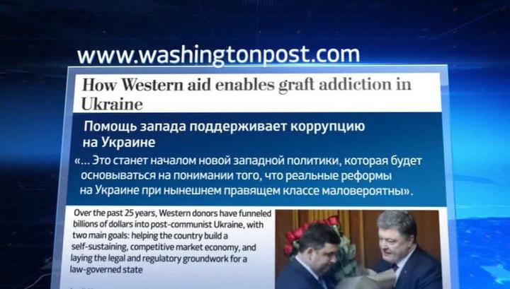 СМИ: помощь Запада способствует коррупции на Украине