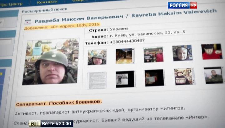 """""""Миротворец"""" открыл охоту: обнародован новый расстрельный список журналистов"""