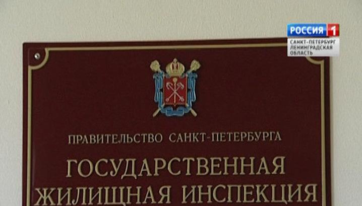 государственная жилищная инспекция спб санкт-петербург