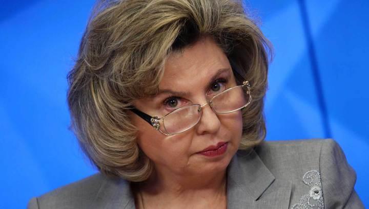 Дело Вышинского: Москалькова обратилась к ОБСЕ и ООН