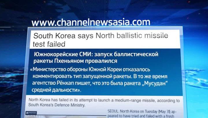 Очередное ракетное испытание в КНДР закончилось неудачей