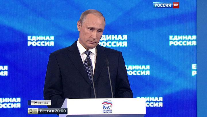 """Съезд """"Единой России"""": Путин призвал не спекулировать на текущих трудностях"""