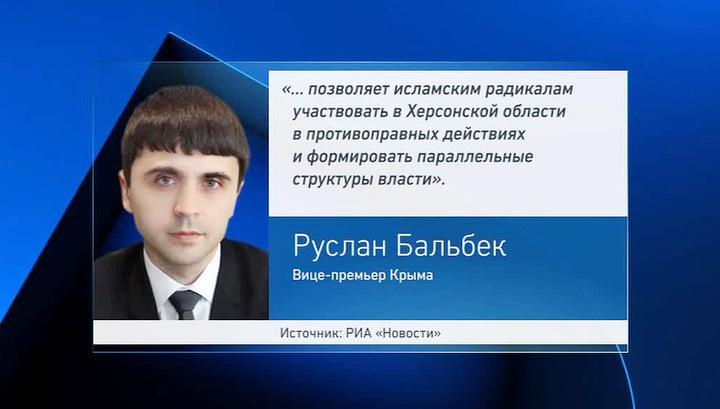 Руслан Бальбек обвинил Украину в пособничестве ИГИЛ