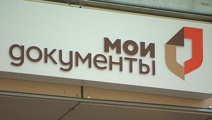 МФЦ откроются в Москве 25 мая
