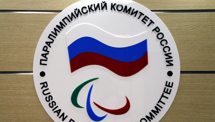 Утвержден состав российской делегации на Паралимпиаду-2018