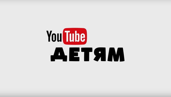 """Вести.Ru: """"Детский"""" YouTube запустился в России"""