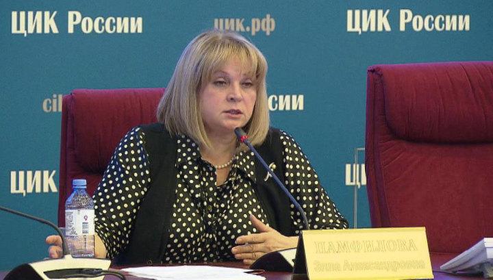"""Памфилова уйдет в отставку, если """"провалит выборы"""""""