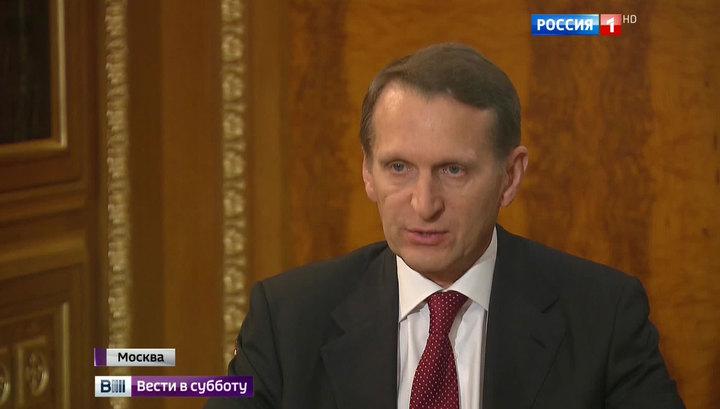 Нарышкин дал первое интервью в должности главы СВР