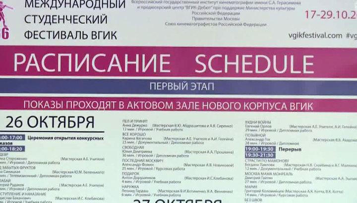 В Москве открылся Международный студенческий фестиваль ВГИК