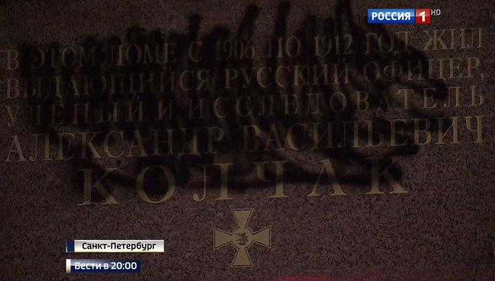Памятную доску Колчаку в Петербурге облили черной краской