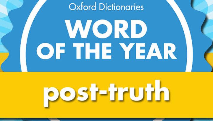 Оксфордский словарь назвал