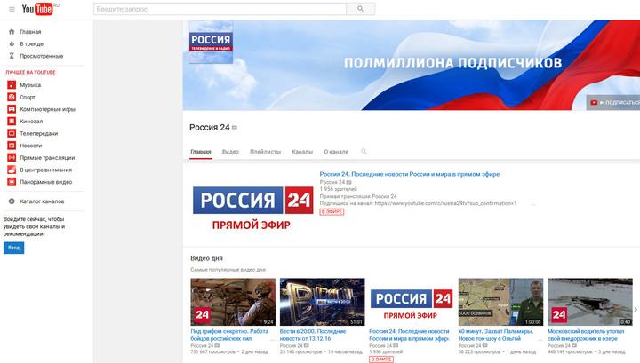ВГТРК вышла на третье место в мире среди новостных вещателей на YouTube