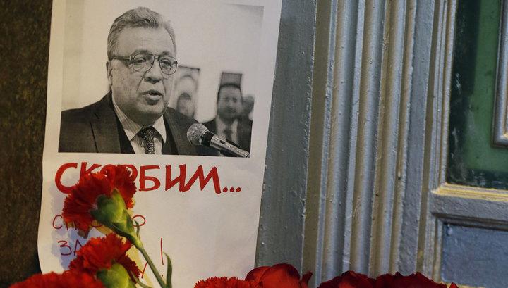 Западные СМИ не видят повода лить слезы по убитому российскому послу