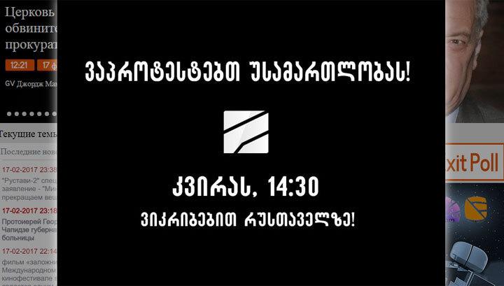 Картинки по запросу Грузинская «Рустави 2» прекратила вещание в знак протеста против «давления властей»