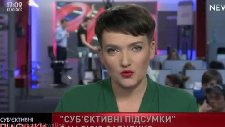 Савченко с укладкой и макияжем поразила украинцев
