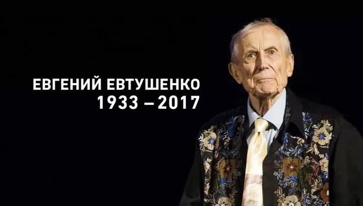 Похороны Евгения Евтушенко перенесены на 11 апреля